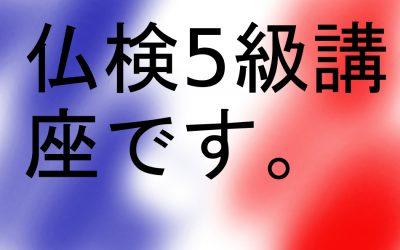 仏検5級 講座/例文